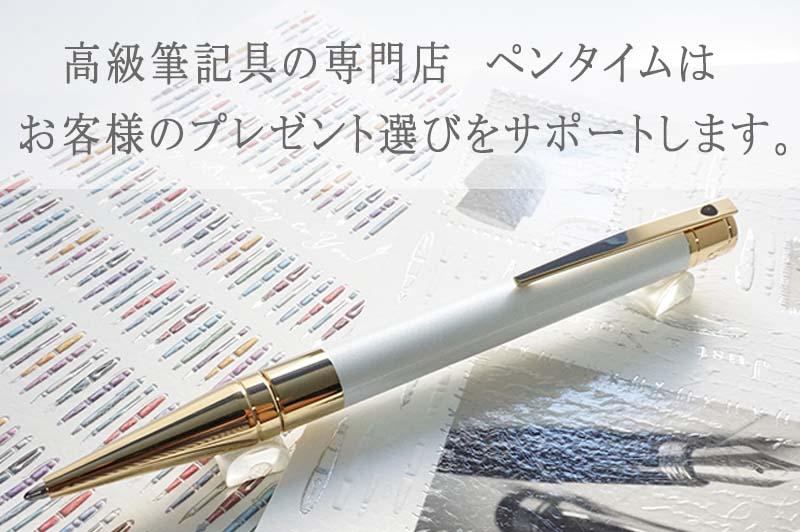 万年筆・高級筆記具の専門店 ペンタイム